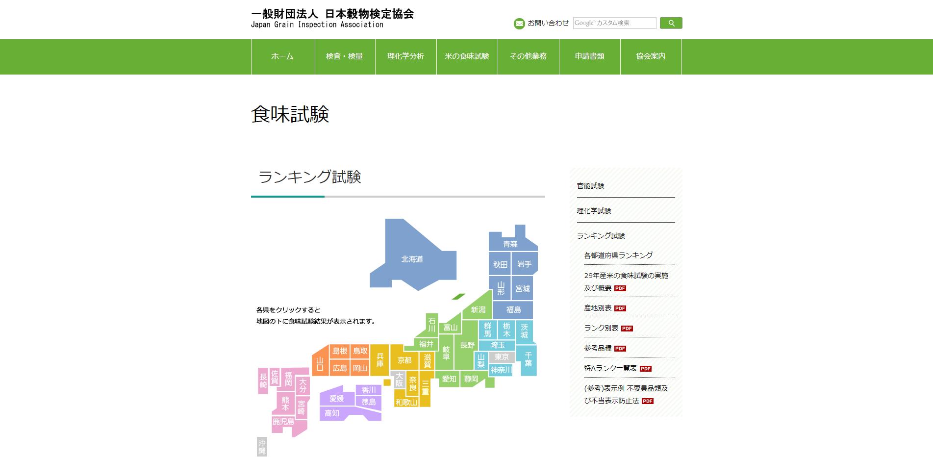 ランキング試験 食味試験 日本穀物検定協会